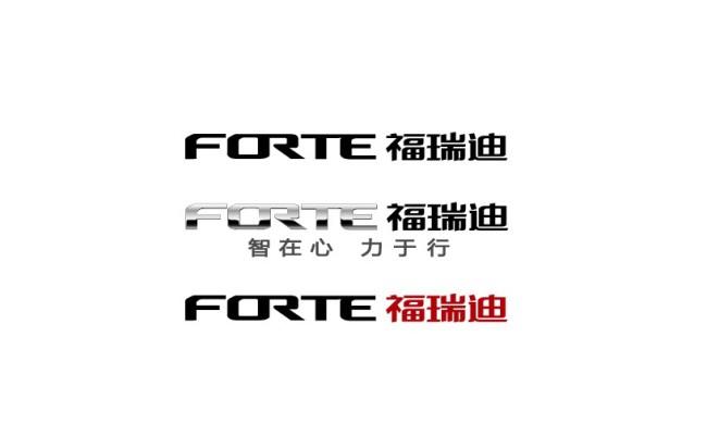 东风悦达起亚forte福瑞迪标志矢量图免费下载-建筑设计职务单位人员图片