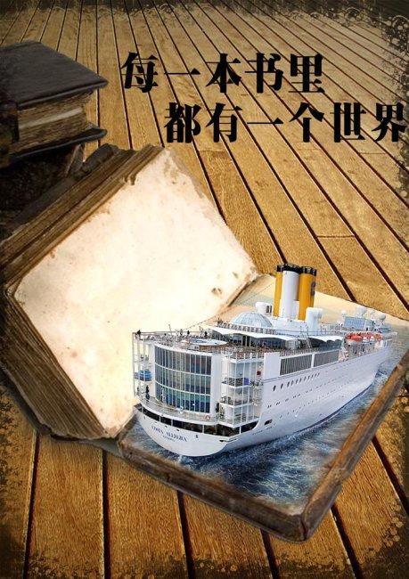 宣传读书海报手绘