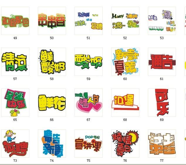 手绘pop字体设计比例