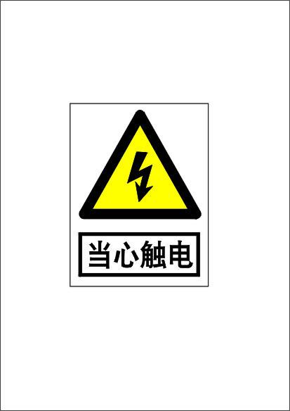 当心触电矢量图免费下载-千图网www.58pic.com