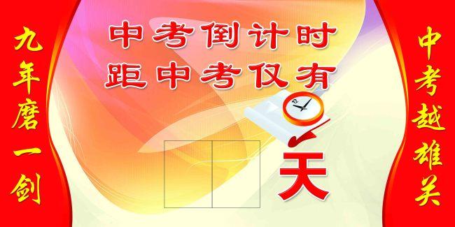 中考倒计时psd素材免费下载-千图网www.58pic.com