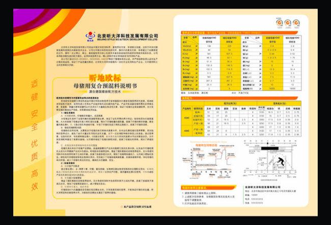 宣传单 产品单页 折页模板矢量图免费下载-千图网www.图片