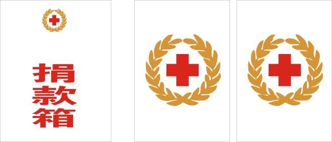 红十字会标志矢量图免费下载 千图网