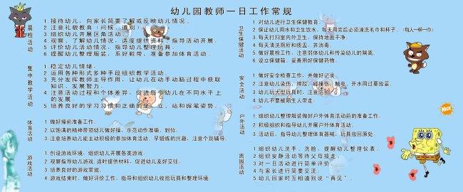 幼儿园规章制度psd素材免费下载-千图网www.58pic
