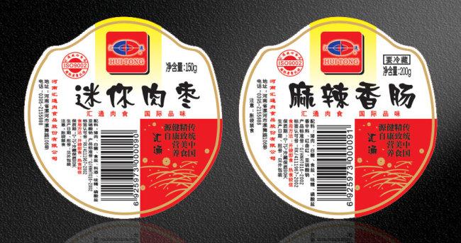 标签设计 火腿标签 食品标签 产品标贴模版