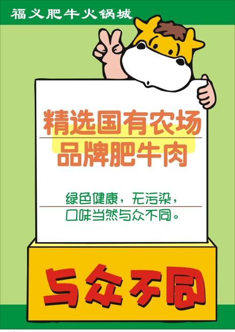 火锅宣传海报手绘pop