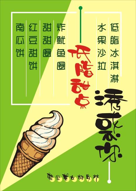 低脂 甜点 pop 海报 冰激凌