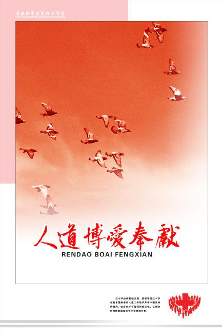 红十字会宣传海报