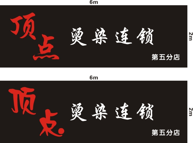 发廊招牌设计图片