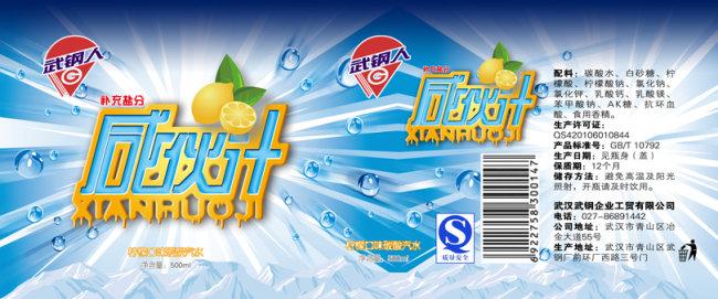 首页 最新素材 psd源文件 广告设计 柠檬碳酸饮料瓶贴  加载中.