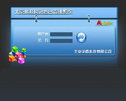 网站后台登录管理系统网页模板免费下载-千图网www.58