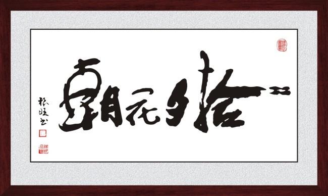书法字 朝花夕拾 古典书法 艺术字