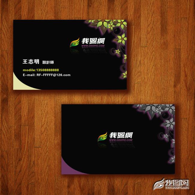 设计广告公司名片设计模板下载免费下载 黑色系列商业广告名片设计