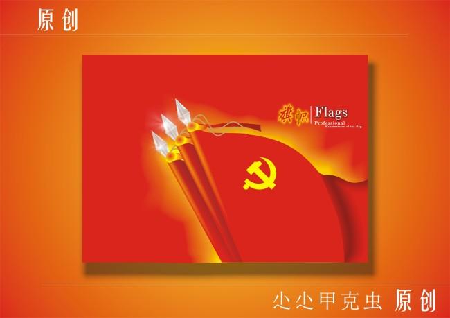 红旗飘扬节日素材免费下载-千图网www.58pic.com