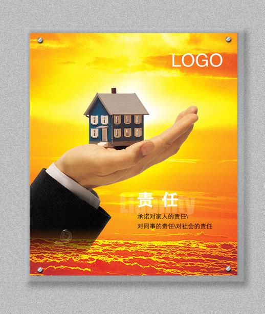 企业形象海报-责任