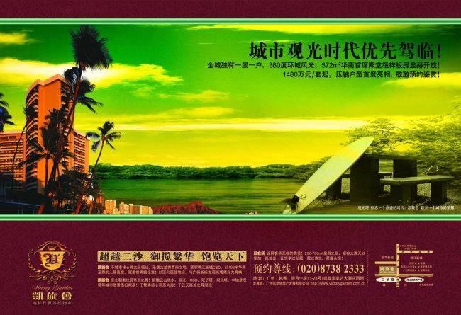 半版广告 广告背景 推广 房地产商业广告 源文件 投资 奢华 广告语图片