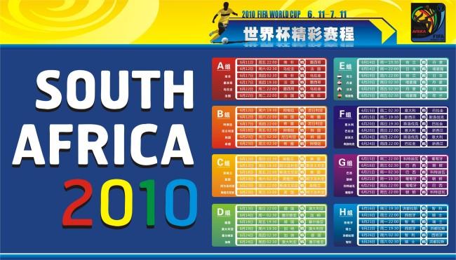 2002 世界杯 赛程