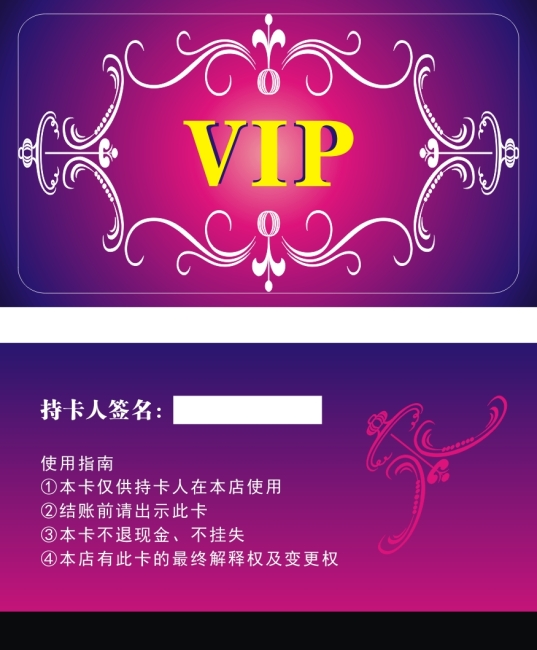 vip卡设计模板免费下载