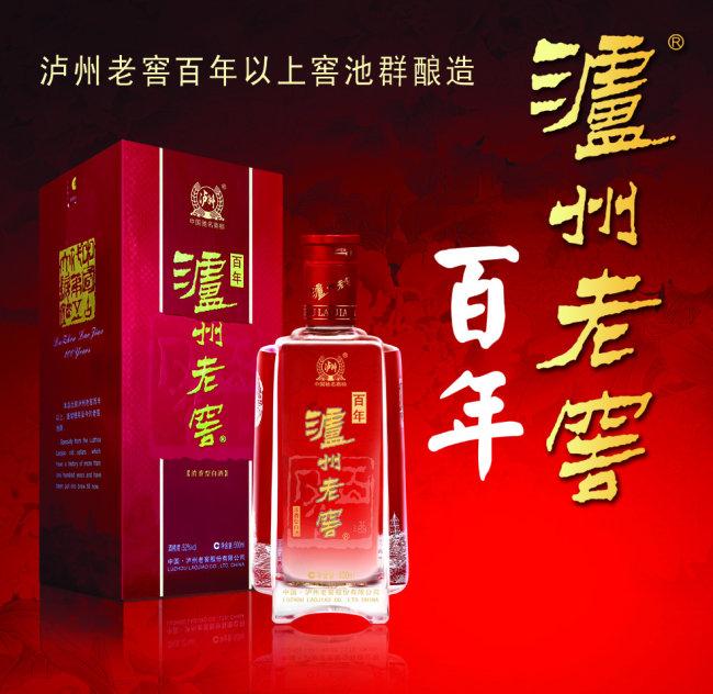 泸州老窖百年白酒广告