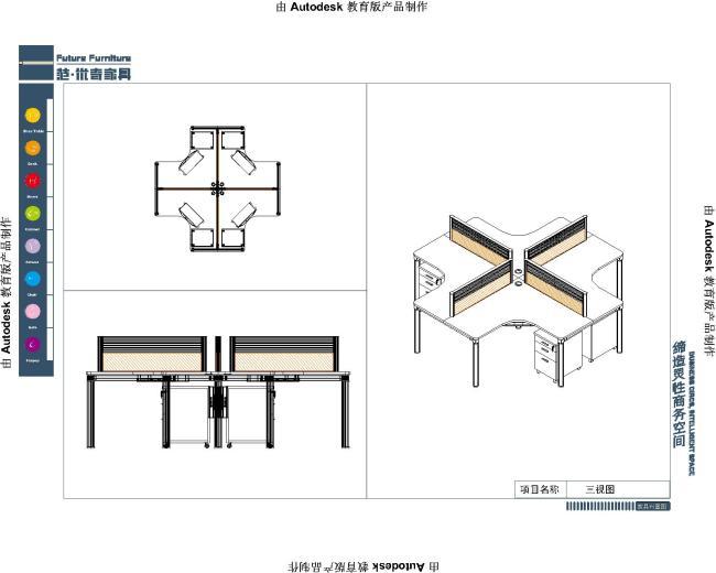 桌子三视图