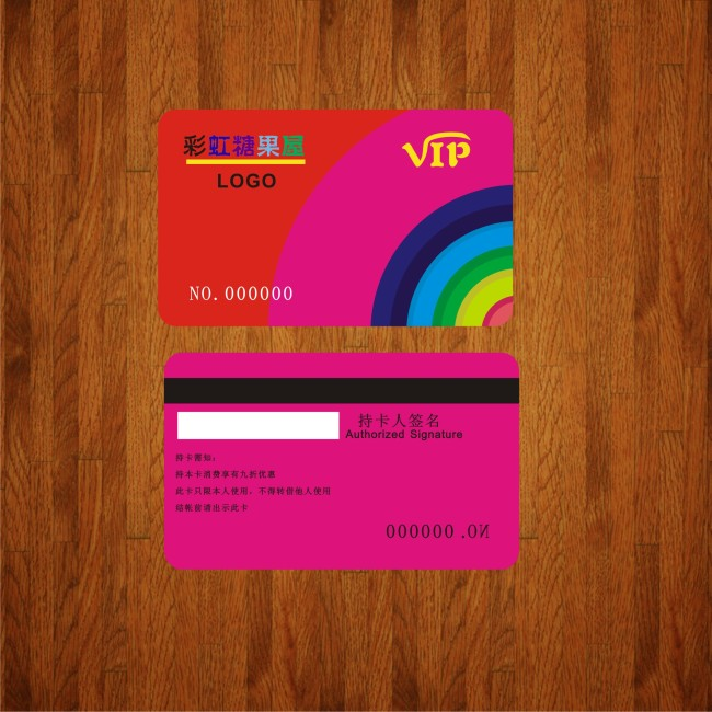 vip卡模板免费下载