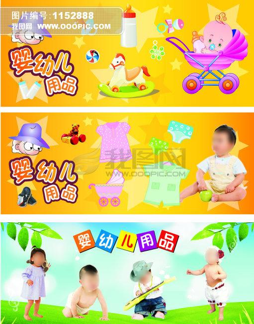婴幼儿用品图片