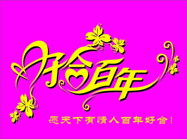 百年好合矢量图免费下载-千图网www.58pic.com