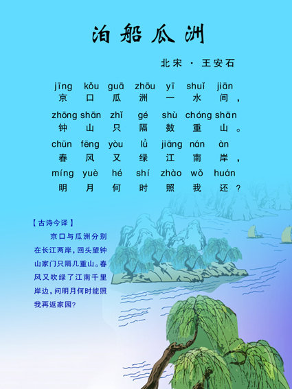 泊船瓜洲psd素材免费下载 千图网www.58pic.com