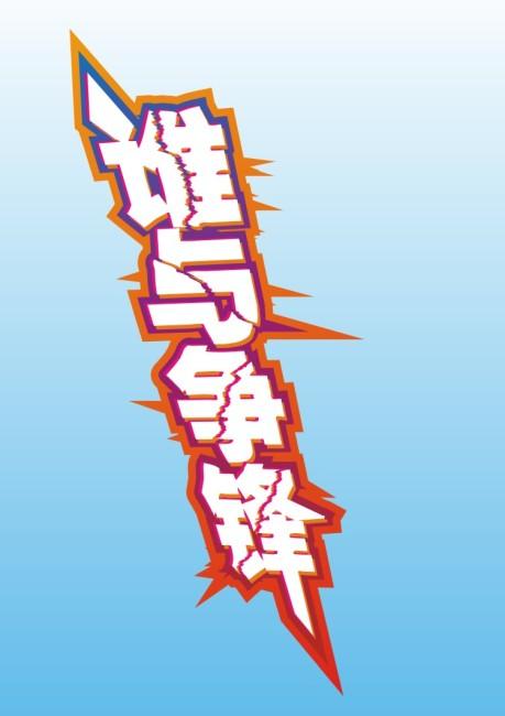 艺术字设计 艺术字体 艺术照 艺术字体设计 艺术字库 艺术字转换 艺术图片