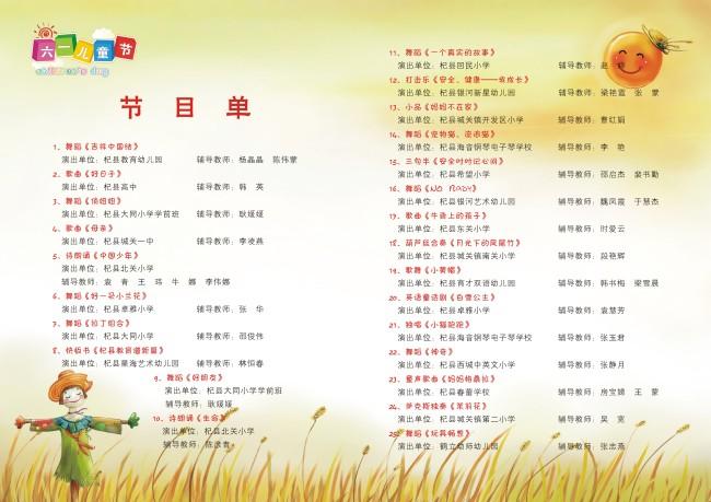 六一儿童节节目单免费下载