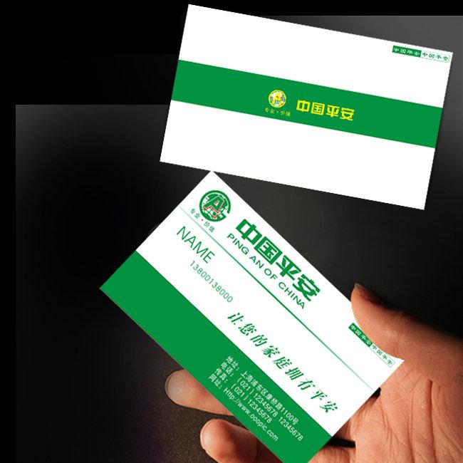 中国平安保险名片模板