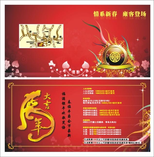 宣传单设计模板节日素材免费下载-千图网www