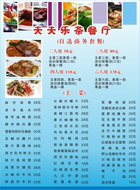天天乐商务套餐菜谱菜单 菜谱设计 酒店用图 饭店用大菜烤鸭 腊肉