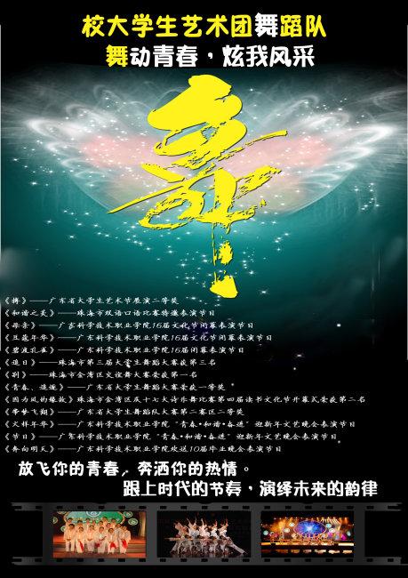 校园舞蹈队招新海报