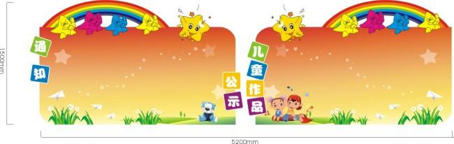 幼儿园宣传窗
