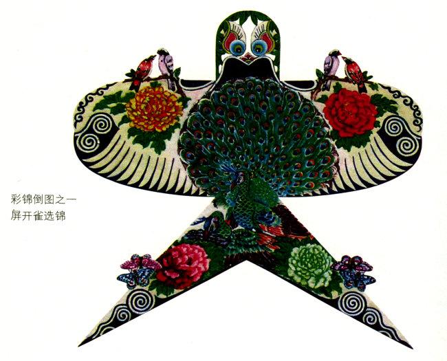 手绘风筝图案设计小鱼