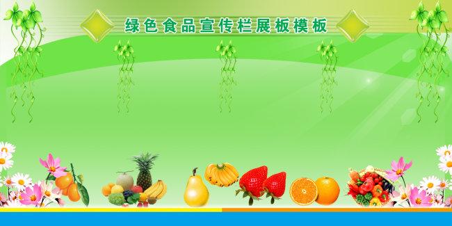 宣传板报 无污染 无污染宣传海报 蔬菜 水果 板报 宣传 绿色食品