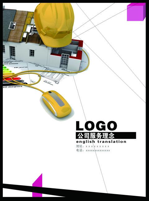 设计公司文化版面设计