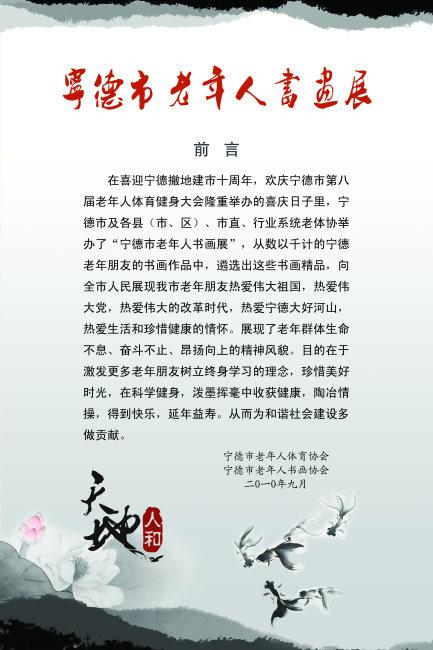 宁德市老年人书画展前言psd素材免费下载-千图网www图片