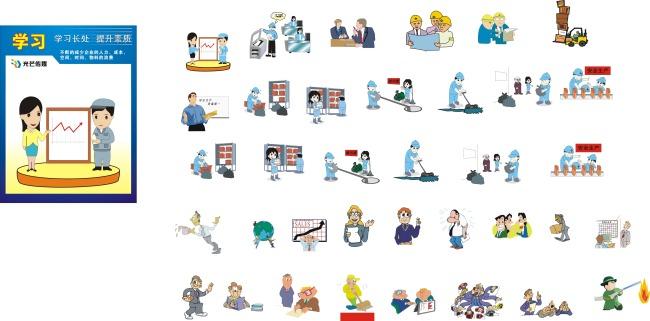 首页 最新素材 矢量图 其他矢量图 卡通人物公司标语  加载中.