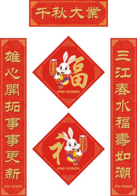 兔年 兔子 兔宝贝 春联 春联大全 春联集锦 春联素材 春联模板 对联图片