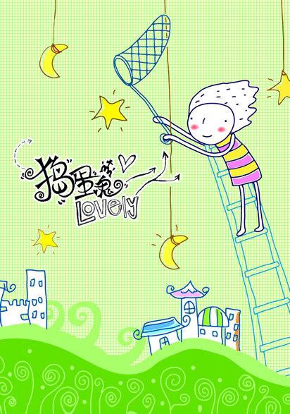 回忆童年封面设计手绘