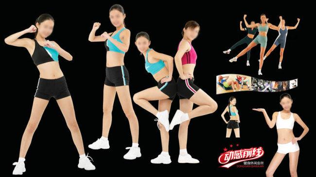 健身运动人物ps素材