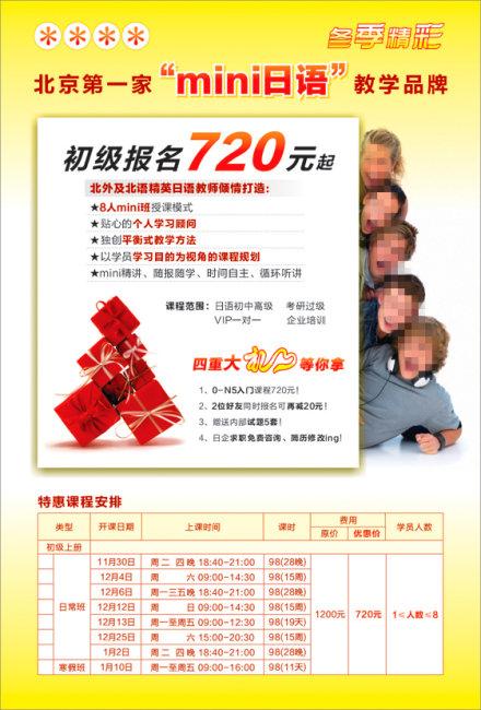 日语培训节日素材免费下载-千图网www.58pic
