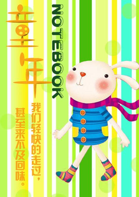 可爱兔日记本封面