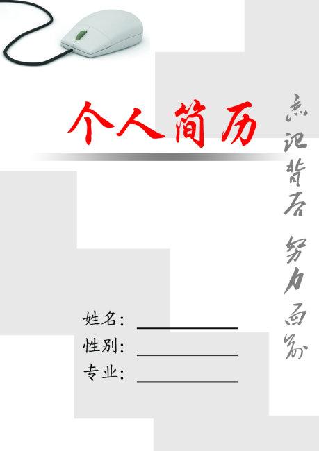 个人简历封面psd素材免费下载-千图网www.58pic.com图片