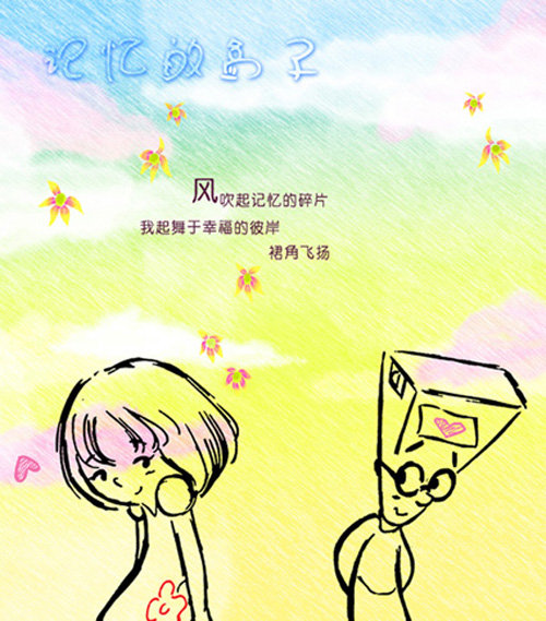 漫画 动漫 幼儿园 手绘 底纹 花纹 背景      笔记本封面 卡通小女孩