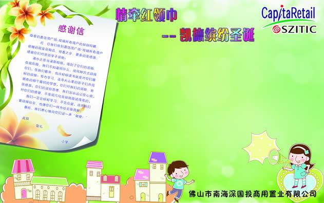 艺术字 儿童素材 儿童节