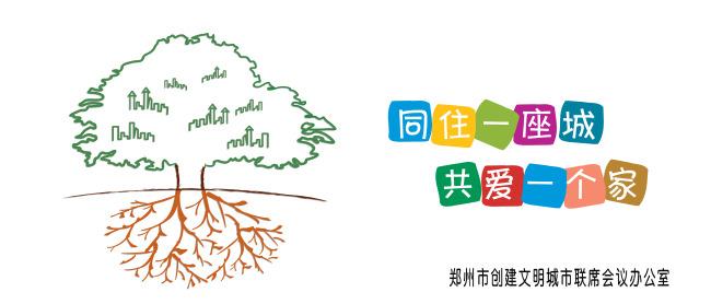 创建文明城市 树 树根 同住一座城 共爱一个家