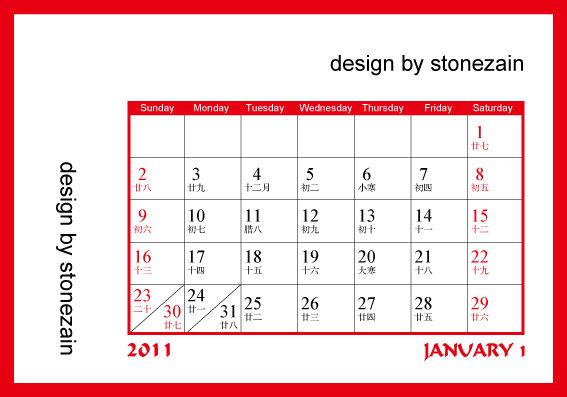 日历素材 一月日历图片